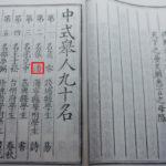 Vorlagen für chinesische Schriftzeichen | A4, pdf-Format