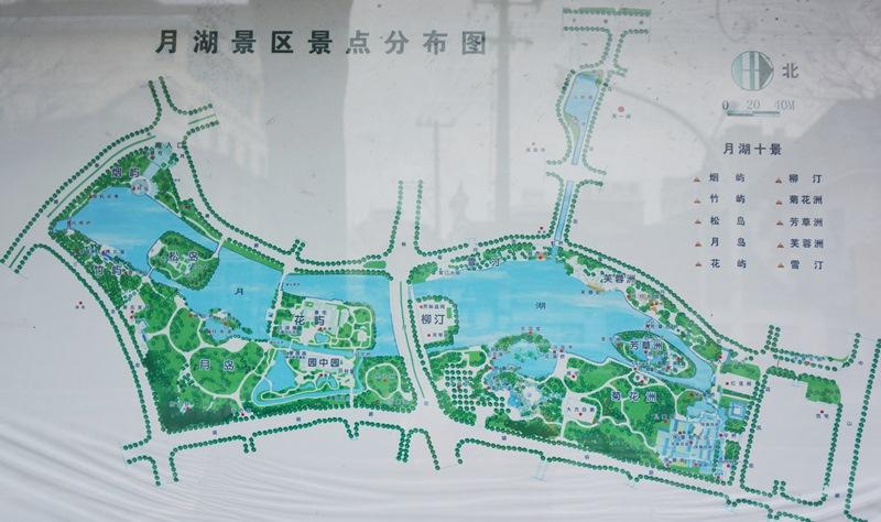 Ningbo_Mondseepark1