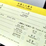 Chinareise: Arrival & Departure Card
