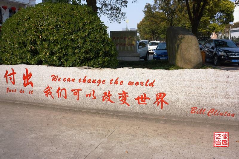 Tiangong-Garten_Clinton