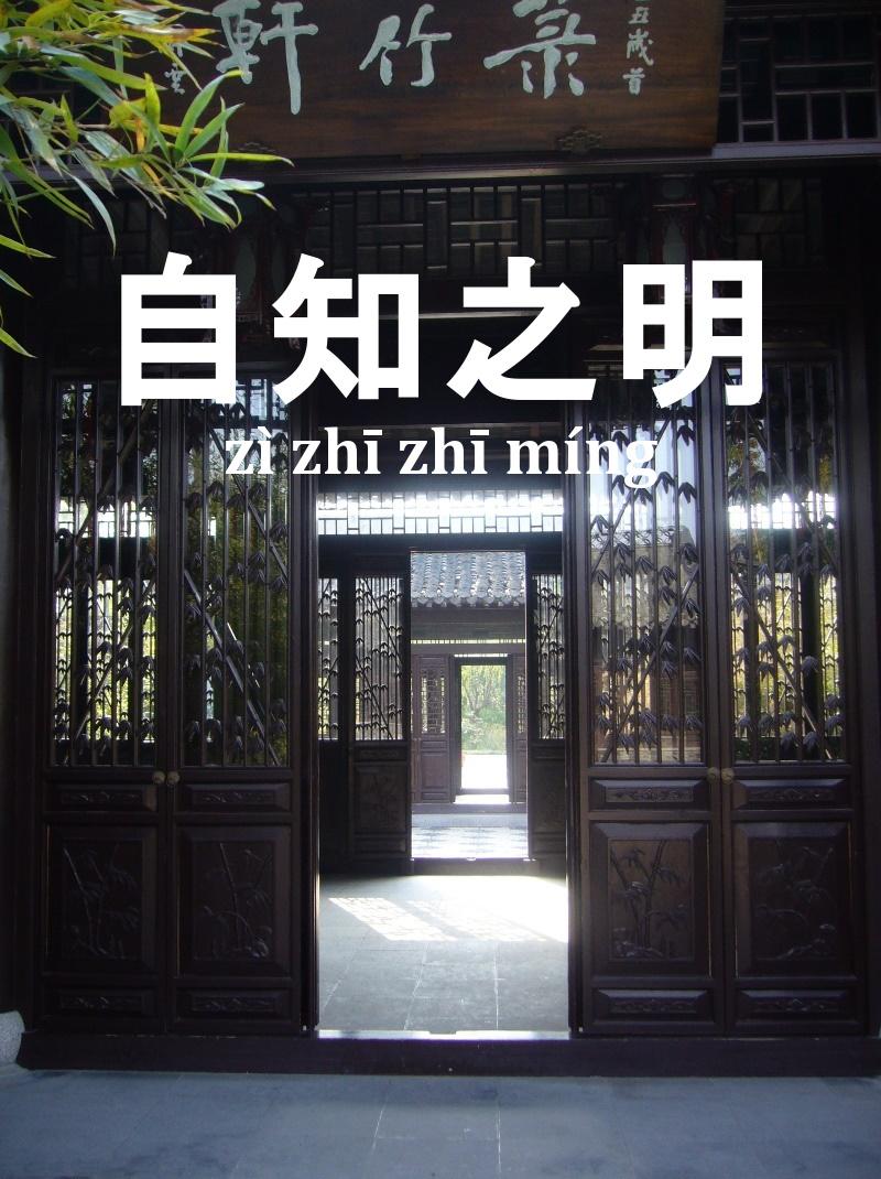 chengyu_800_selbsterkenntnis_pinyin