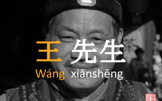chinesischenamen