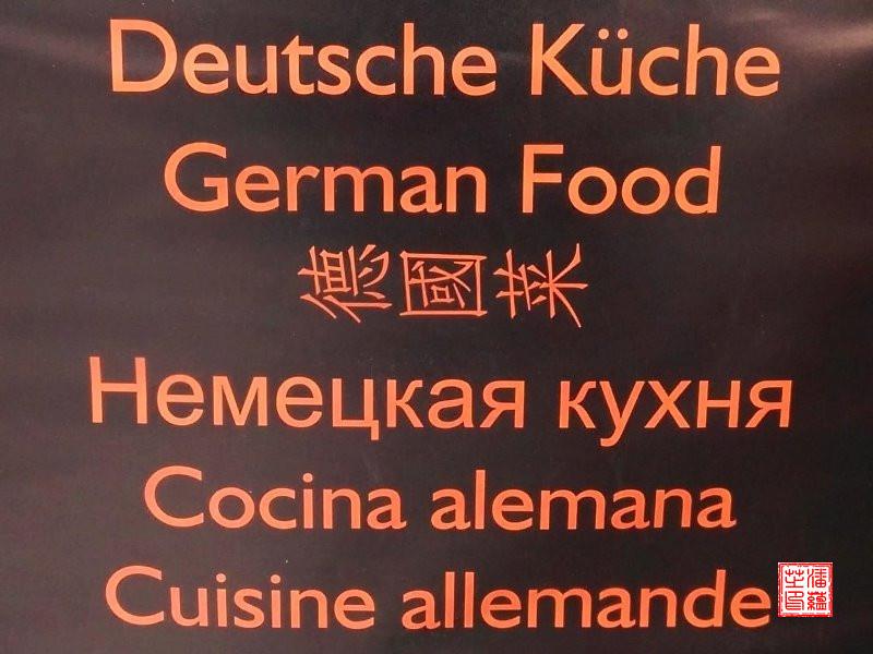 Deutsche Küche auf Chinesisch ;-) | Pan-da