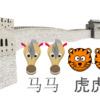 Cheng yu: Pferd-Pferd, Tiger-Tiger (für Franzi)